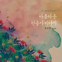유요한 2집 - 아름다운 찬송가 이야기 (CD)