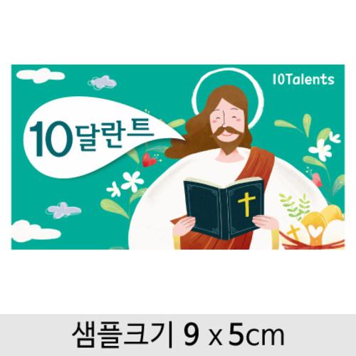 교회달란트쿠폰-022 ( 9 x 5 )