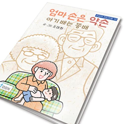 손바닥전도만화 10_ 엄마손은약손,아기배는똥배 (10권 1세트)