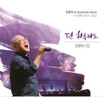 장종택 7집 - 단 하루라도 (CD)