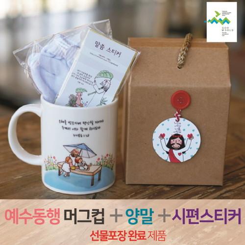 <갓월드>선물세트 NO.23 예수동행머그컵 양말 시편스티커(라벨선물포장)