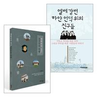 권영진 선교사 저서 세트(전2권)