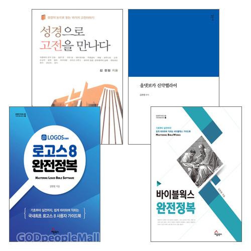 김한원 목사 저서 세트(전4권)