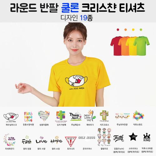 시원한 쿨티_100%쿨론 라운드 크리스챤아트 티셔츠(성인4색)