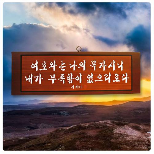 예성예술원-말씀액자 서각-투톤9030-말씀선택