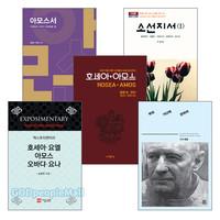 아모스서 연구와 설교 관련 2017~2020년 출간(개정)도서 세트 (전5권)