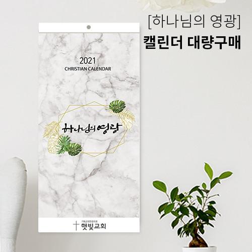 [대량구매] 2021 벽걸이 말씀 달력 - 하나님의 영광