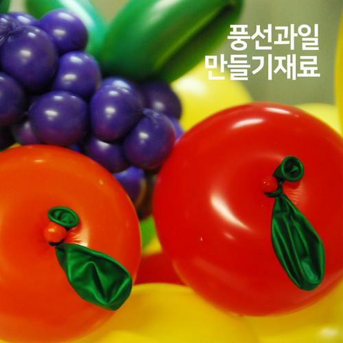 풍선과일 만들기 재료(사과50개,감50개)