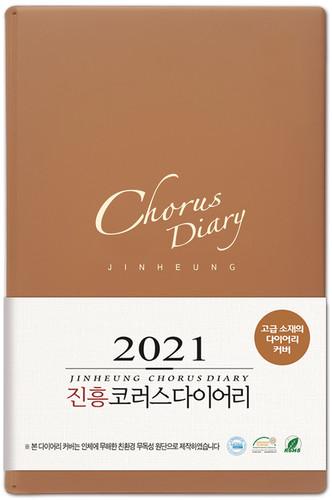 2021 진흥 코러스 다이어리 - 갈색(소)