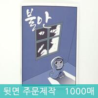 [주문제작용] 만화전도지 - 불안 (1000매)