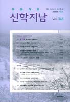 신학지남(2020년 겨울호/통권 제345호)