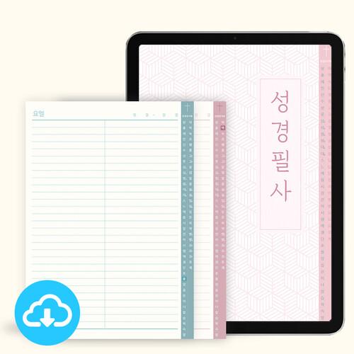 성경필사_신구약 노트 1 (피치) PDF 서식 by 마르지않는샘물 / 이메일발송 (파일)