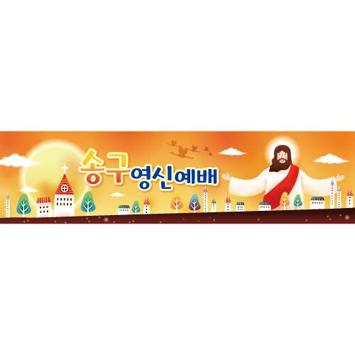 송구영신예배현수막-008 ( 230 x 60 )