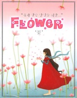 꽃과 같은 당신을 위한 - 꽃 (CD)