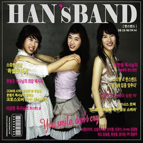 한스밴드 CCM2집 - 믿음.소망.사랑(CD)