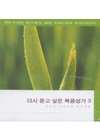 조윤숙 - 다시 듣고 싶은 복음성가 3 (CD)