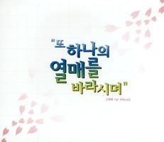 사라 1st Album - 또 하나의 열매를 바라시며(CD)