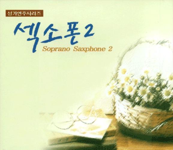 섹소폰 2 Soprano Saxphone vol.2 : 성가연주시리즈(CD)