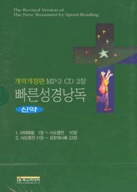 개역개정판 MP-3 빠른성경낭독 신약 (2CD)