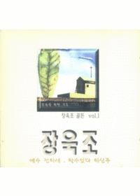 장욱조 골든 vol.1 -오늘을 위한 기도 (CD)