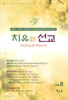 치유와 선교 (제8호)