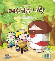 [유아유치부] 예수님이랑 나랑 (2021년 1-2월)