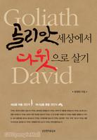 골리앗 세상에서 다윗으로 살기