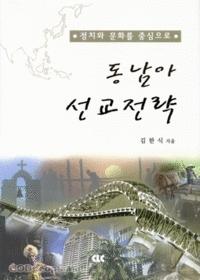 동남아 선교전략