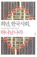 희년, 한국 사회, 하나님 나라
