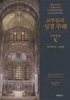 교부들의 성경주해 구약성경10 - 이사야서 1-39장