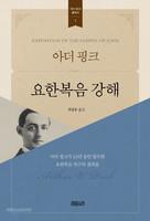 [개정판] 아더 핑크 요한복음 강해