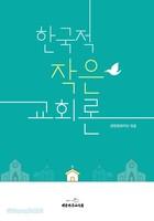 한국적 작은교회론