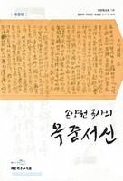 [개정판] 손양원 목사의 옥중서신