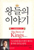 왕들의 이야기 1 -  분열왕국의 시작