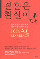 결혼은 현실이다