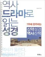 역사드라마로 읽는 성경교재(신약)