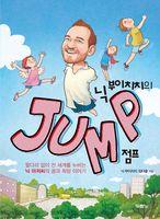닉 부이치치의 점프(JUMP)