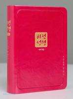 비전성경 특미니 단본 (색인/이태리신소재/무지퍼/펄분홍)