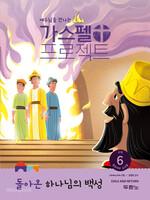 가스펠 프로젝트 - 구약 6 : 돌아온 하나님의 백성 (영유아부 교사용)