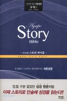아가페 스토리 바이블 - 구약 1 (창세기~사무엘하)