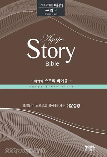 아가페 스토리 바이블 - 구약 2 (열왕기상~시편)