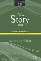 아가페 스토리 바이블 - 구약3 (잠언~말라기)