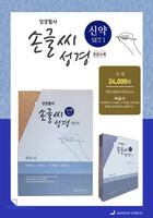 손글씨 성경_신약 복음서 Set1 (전4권) 개역개정/본문수록