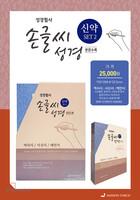 손글씨 성경_신약 Set2 (전4권) 개역개정/본문수록