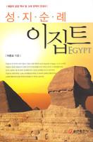 성지순례 이집트