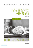 생명을 살리는 성경공부 1