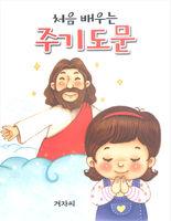 처음 배우는 주기도문 사도신경 (한영대조)
