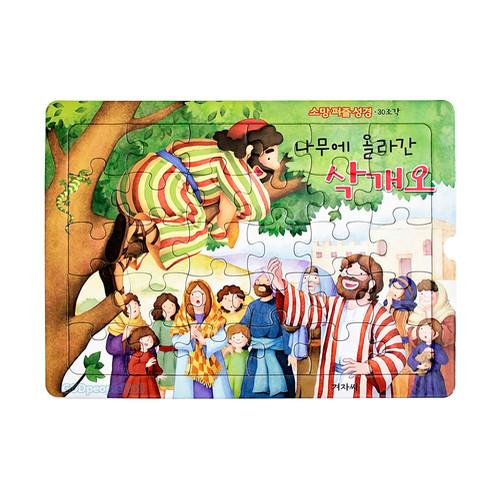 소망 퍼즐 성경 - 나무에 올라간 삭개오(30조각)