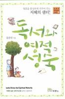 [개정판]독서와 영적 성숙
