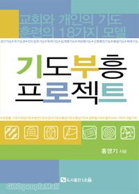 [개정판] 기도부흥 프로젝트